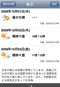 20081001_sora-annai.jpg