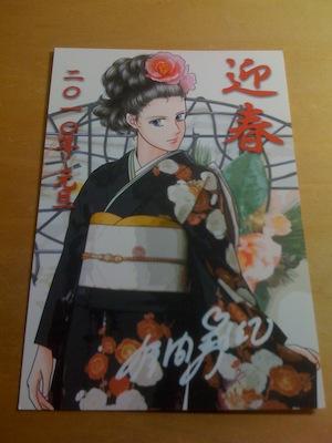 m_rose_postcard