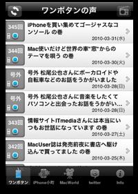 OneButton_List