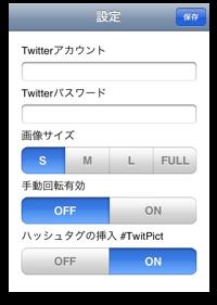 TwitPict_v121