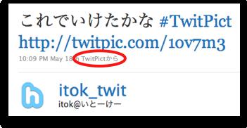 twitpict_oauth