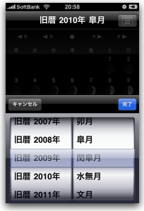 tsukuyomi_v120_calendar