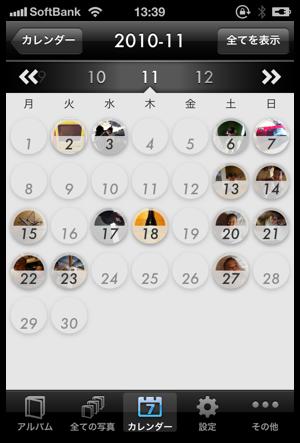 pictshare_calendar_2