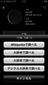 20130606_Screenshot 2013.06.06 04.10.36