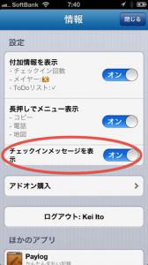 20130727_Screenshot 2013.07.27 07.40.17