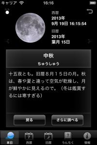 iOSシミュレータのスクリーンショット 2013.09.16 16.16.10