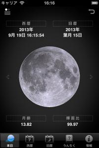 iOSシミュレータのスクリーンショット 2013.09.16 16.16.00