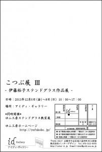 20131206_2