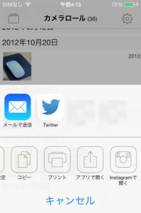 20140324_Screenshot 2014.03.24 04.13.12