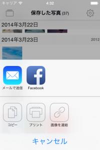 20140326_iOSシミュレータのスクリーンショット 2014.03.26 4.32.05