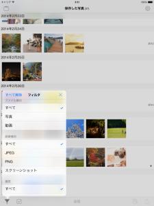 20140324_iOSシミュレータのスクリーンショット 2014.03.04 3.51.32