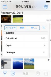 20140324_iOSシミュレータのスクリーンショット 2014.03.01 18.33.31