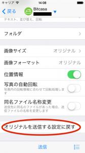 20140518_iOSシミュレータのスクリーンショット 2014.05.18 14.08.55 のコピー