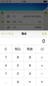 20140710_iOSシミュレータのスクリーンショット 2014.07.10 3.29.42 のコピー