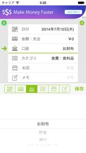 20140710_iOSシミュレータのスクリーンショット 2014.07.10 3.25.02 のコピー