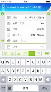20140710_iOSシミュレータのスクリーンショット 2014.07.10 3.25.07 のコピー
