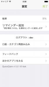 20140710_iOSシミュレータのスクリーンショット 2014.07.10 3.35.20 のコピー