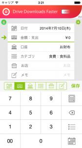 20140710_iOSシミュレータのスクリーンショット 2014.07.10 3.21.22 のコピー