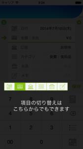 20140710_iOSシミュレータのスクリーンショット 2014.07.10 3.24.07 のコピー