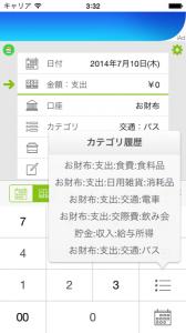 20140710_iOSシミュレータのスクリーンショット 2014.07.10 3.32.45 のコピー