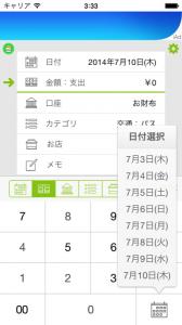20140710_iOSシミュレータのスクリーンショット 2014.07.10 3.33.37 のコピー