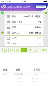 20140710_iOSシミュレータのスクリーンショット 2014.07.10 3.25.04 のコピー