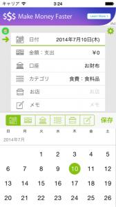 20140710_iOSシミュレータのスクリーンショット 2014.07.10 3.24.58 のコピー
