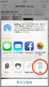 20140930_Screen Shot 2014-09-30 at 4.41.39 のコピー