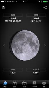 20140907_Screenshot 2014.09.07 05.22.39