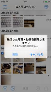 20140930_Screen Shot 2014-09-30 at 4.44.19 のコピー