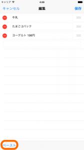 20150424_iOS Simulator Screen Shot 2015.04.10 4.49.16