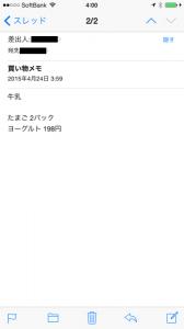 20150424_Screen Shot 2015-04-24 at 4.00.13 のコピー