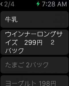 iOS Simulator Screen Shot - Apple Watch 2015.05.09 7.28.47
