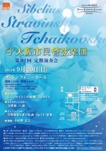 大阪市民管弦楽団チラシ最終ou